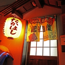 ■居酒屋「きこり」/19:00~23:00(不定休)。お通し(300円)のクオリティの高さに定評!