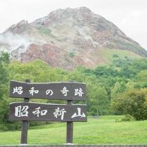 **昭和18年噴火活動で麦畑が隆起した昭和新山。 今でも大地のエネルギーを体感できます!
