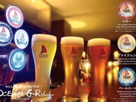 【男ひとり旅】オリジナルチャタンクラフトビール1杯付☆ひとり旅を気軽に満喫♪【朝食付】