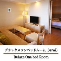 デラックス1ベッドルーム