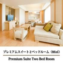 プレミアムスイート2ベッドルーム
