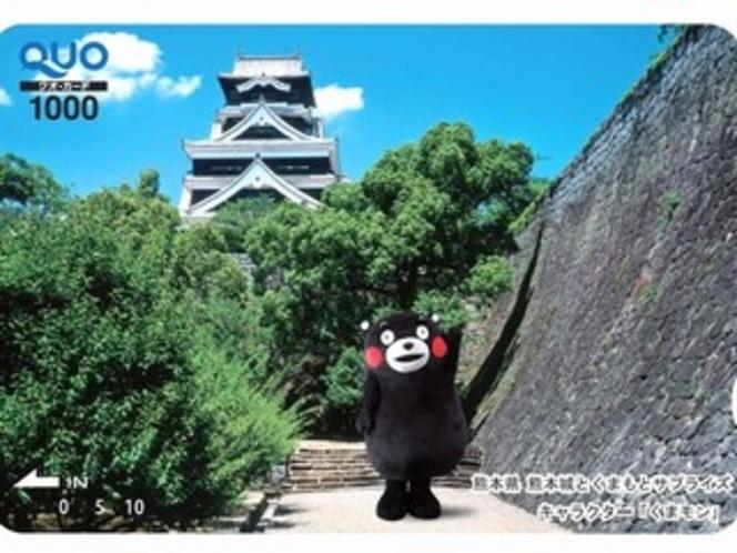 1000円分QUOカード