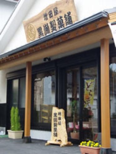 黒瀬製菓【当ホテルよりお車で3分】