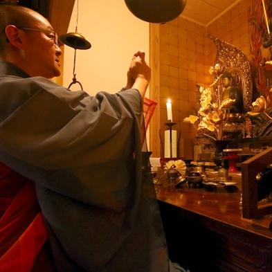 【夕・朝食付】大山の宿坊で己を見つめなおし心身リセット【座禅体験+精進料理:スタンダード】