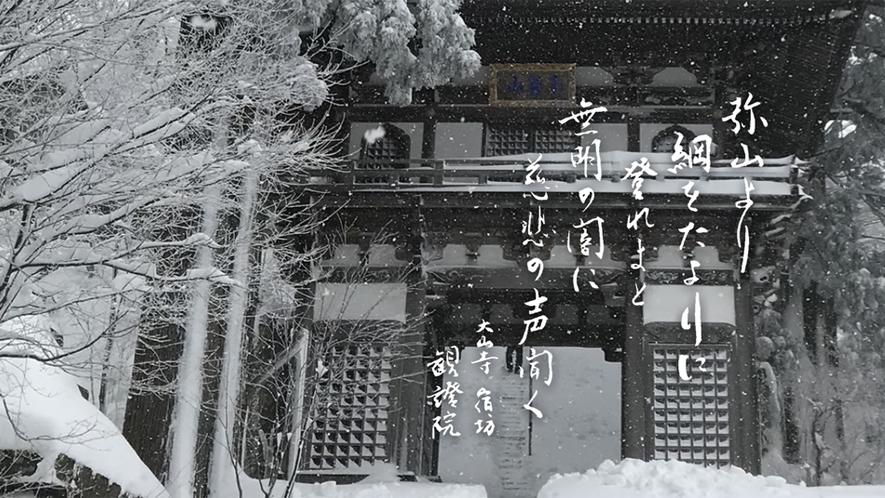 大山の冬はまた一段と雪の白さと静けさが心を落ち着けてくれます。