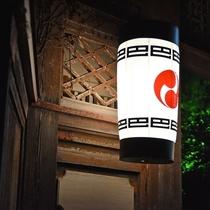 *【正門】夜になると辺りには灯りも少なく、正門に灯った提灯が照らします。