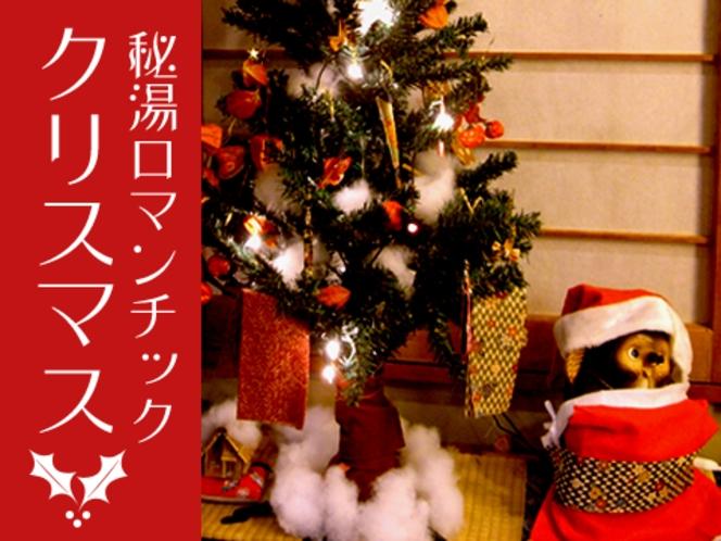 秘湯クリスマス