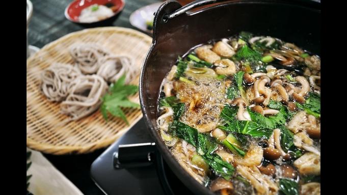 【秋冬旅セール】【とうじそば付】奈川名物、澄んだ水で作られたお蕎麦を郷土料理で味わう(夕朝食付)