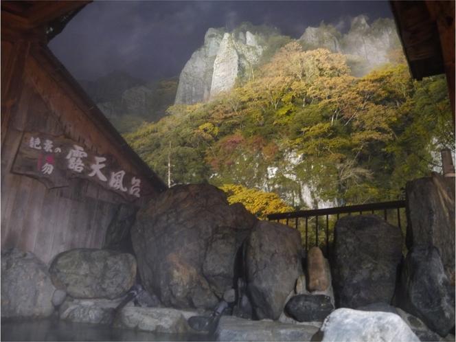 露天風呂からのライトアップした奇岩、柱石と紅葉した木々たちの絶景!!