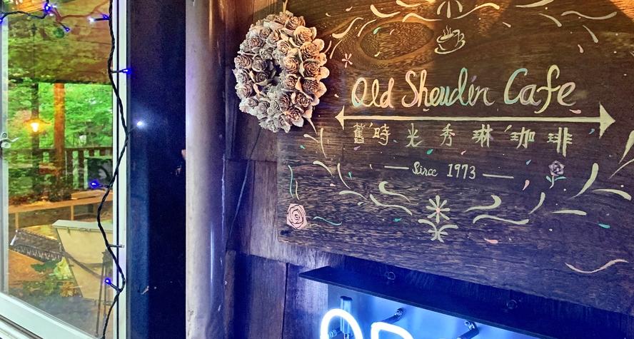 *【OLD-SHEWLIN- CAFE】カフェ(ご予約制)