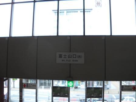御殿場駅富士山口を出ます