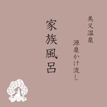 【美又温泉】江戸時代末期に発見された名湯