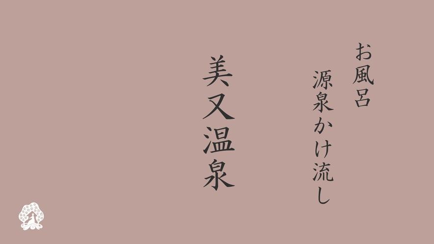 *【美又温泉】江戸時代末期に発見された名湯でございます。