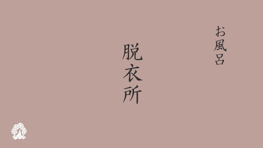 *【脱衣所】