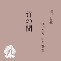 2階【竹の間】10.5畳・ゆったり広々客室
