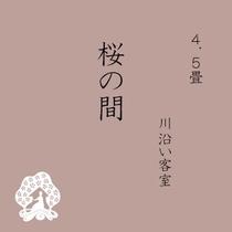 2階【桜の間】4.5畳・川沿い客室