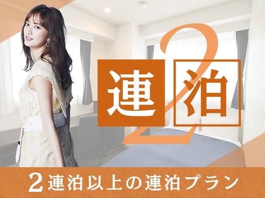 泊まるほどお得★2泊以上の連泊プラン★【Wi-Fi接続無料♪】