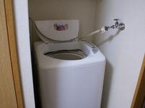 洗濯機全室完備