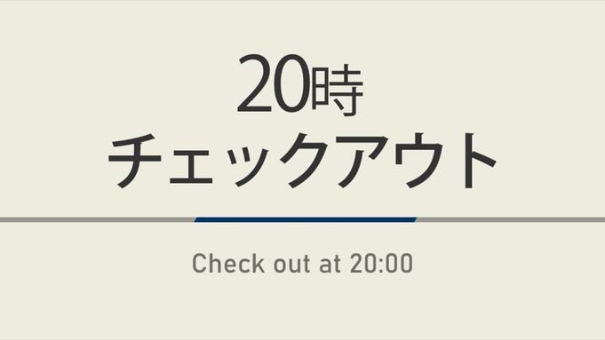 【首都圏おすすめ】翌日20時チェックアウトゆっくりプラン 無料朝食ブッフェ付き♪