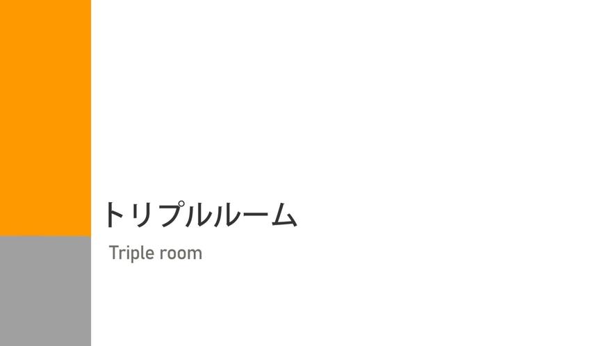 150cm幅ベッドとロフトベッドで3名までお泊りいただけるお部屋です♪