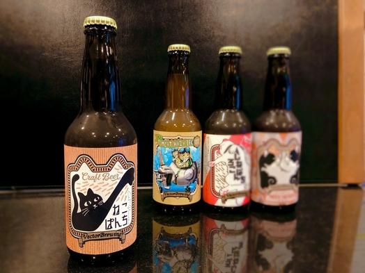 【首都圏おすすめ】浅草橋工場直営!クラフトビール付きプラン★素泊まり