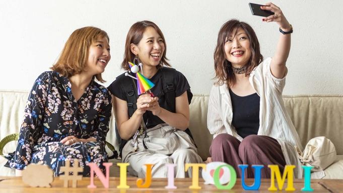 【虹と海ハロウィン限定!】 ハロウィンスペシャル企画&ハロウィンケーキ付き☆宿泊プラン