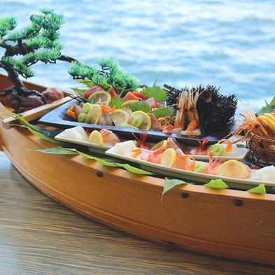 【お祝いは虹と海で★】特別な日を豪華に演出!舟盛付き宿泊プラン