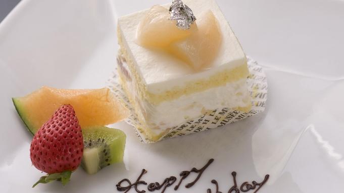誕生日をみんなでお祝い☆ケーキ&スパークリングワイン付◎HappyBirthdayプラン