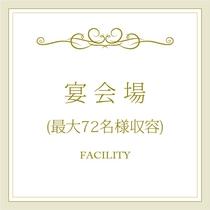 ◆INDEX:宴会場