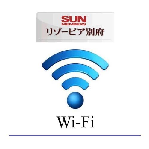 ◆無料Wi-Fi