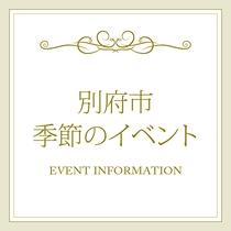 ◆INDEX:季節のイベント