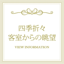 ◆INDEX:客室からの眺望