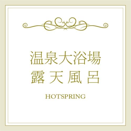 ◆INDEX:温泉大浴場・露天風呂