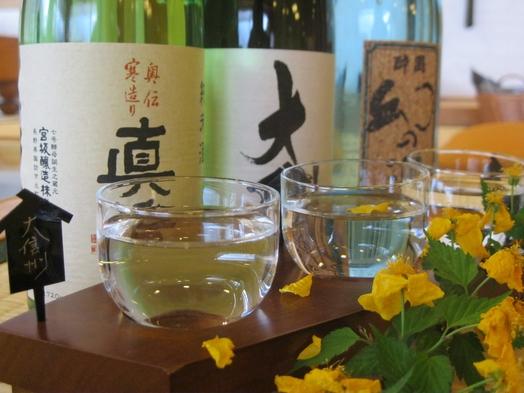 【信州の地酒を堪能】3種飲み比べプラン