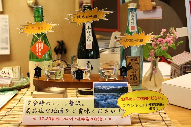 日本酒飲み比べ(イメージ)