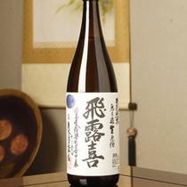 *【お酒】「飛露喜」。いつ飲んでも美味しい、飽きのこないオールマイティなお酒。
