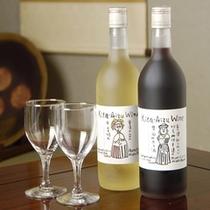 *【お酒】「北会津ワイン」。日本一小さいとされる1.3haの農場で、有機栽培されたブドウが原料。
