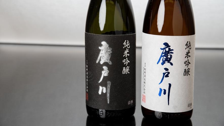 *【地酒】「廣戸川 純米吟醸」。