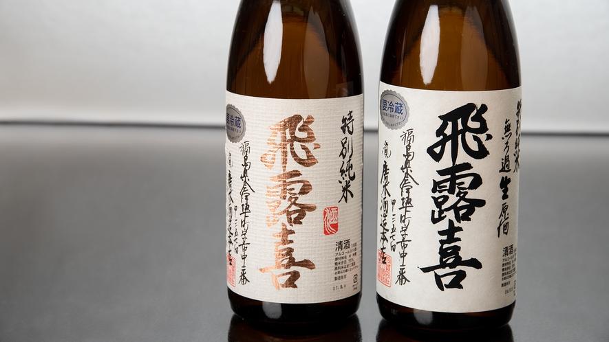 *【地酒】「飛露喜」。いつ飲んでも美味しい、飽きのこないオールマイティなお酒。
