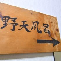 *【野天風呂】温かみのある木の看板。