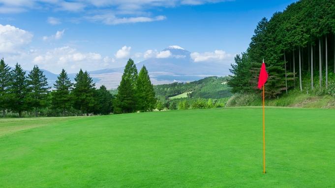 【2周年記念特別プラン】◇期間限定のゴルフパックプラン◇宿泊当日ゴルフプレー【1泊2食付】