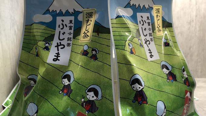 【1泊2食】【50歳〜】富士山と温泉とフレンチで優雅な一日を過ごす【大人の旅プラン】
