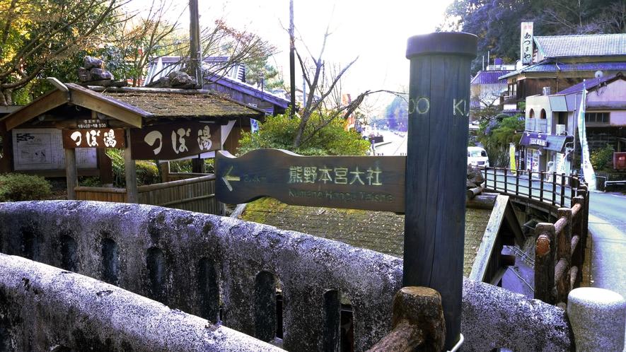 日本最古の温泉湯の峰温泉。熊野へ詣でる前に、人々はここを湯垢離場として身を清めました。