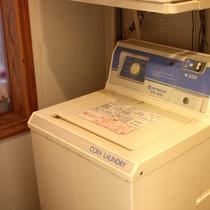 *【洗濯機】長期滞在でも安心♪100円(1回/20分)でご利用いただけます!