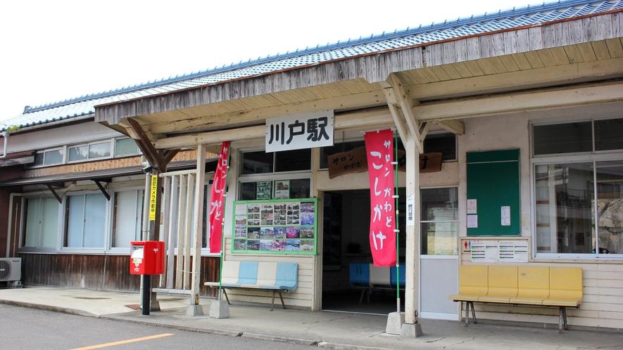 *【周辺】2018年に廃線となったJR三江線『川戸駅』。郷愁にかられる素敵なスポットです。