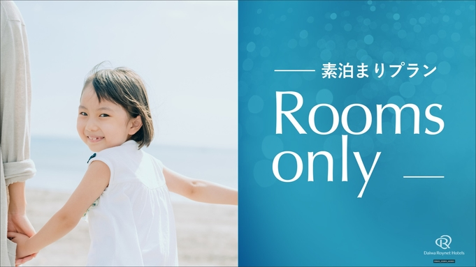【夏秋旅セール】広いお部屋でゆったりステイ♪♪ツインルームお試しプラン【素泊まり】