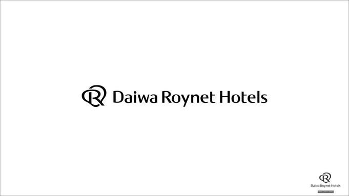 【夏秋旅セール】【素泊り】ダイワロイネットホテル大阪上本町シンプルステイ