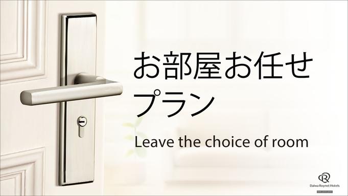 【20平米のダブル】お部屋おまかせ!デイタイムフリープラン(10時〜20時)