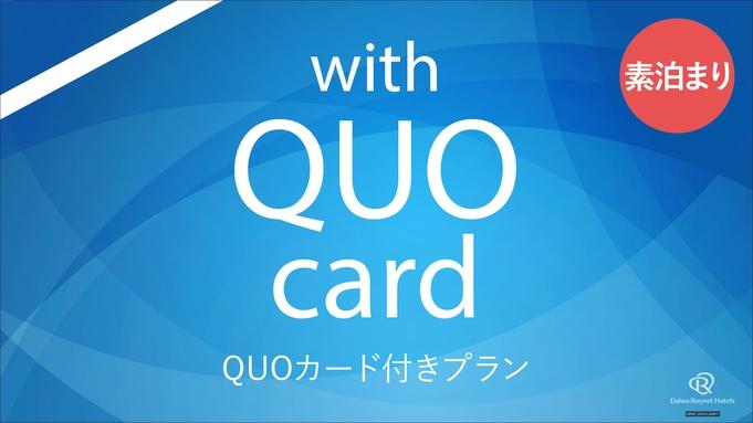 【QUOカード1,000円付】トラベルサポートプラン♪【素泊り】