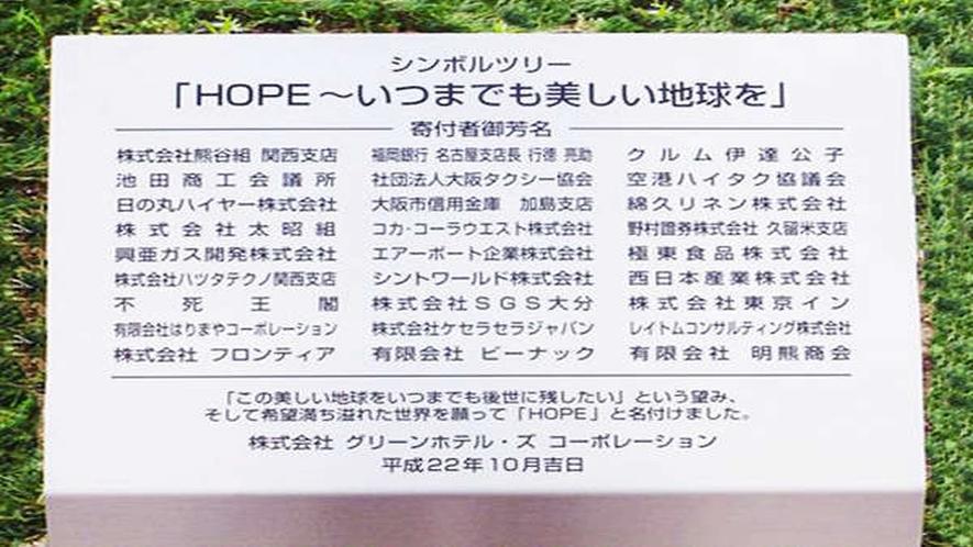 【希望 HOPEシンボルツリー】
